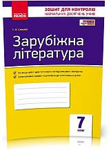 7 клас. Зарубіжна література. Контроль навчальних досягнень. Нова програма (Столій І. Л.), Ранок