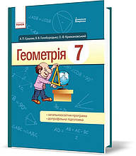 7 клас. Геометрія Підручник (Єршова А.П. та ін.), Ранок