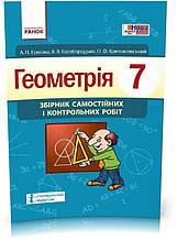 7 клас. Геометрія Збірник самостійних і контрольних робіт Нова програма (Єршова А. П. та ін.), Ранок