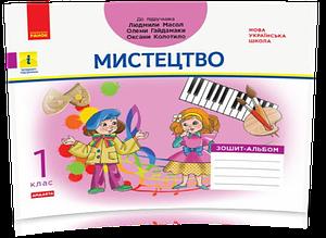 1 клас | Зошит-альбом до підручника Людмили Масол, Воронкевич | Ранок