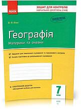 7 клас. Географія. Контроль навчальних досягнення. Оновлена програма (В. Ф. Вовк), Ранок