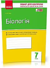 7 клас | Біологія. Завдання для контролю навчальних досягнення | Кіт К. В.