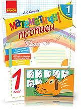 1 клас | Математичні прописи з калькою. | Сухарева Л. С.