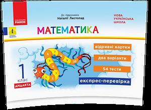1 клас | Математика. Відривні картки до підручника «Математика» Наталії Листопад, Муренець О. Р. | Ранок