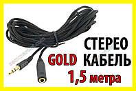 Адаптер кабель 23 аудио 3,5 mm удлинитель 1,5 метра наушники колонки