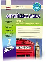 7 клас | Англійська мова. Зошит для контролю рівня знань (до Карп'юк) | Мясоєдова С. В.