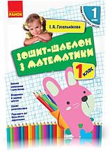 1 клас | Уроки математики. Зошит-шаблон. | Гусельникова І. А.