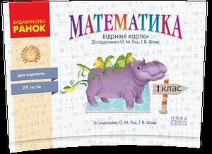 1 клас | НУШ Математика. Відривні картки до підручника О. М. Гісь, І. Ст. Філяк. Серія «Експрес-перевірка»,