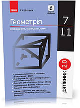 7-11 клас | Рятівник. Геометрія у визначеннях, формулах і таблицях. | Дергачов В. А.
