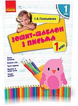 1 клас. НУШ Зошит~шаблон з письма (Гусельникова І.А.), Ранок