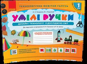 1 клас | Умілі ручки. Дизайн і технології. Я досліджую світ. До підручників за програмами Савченко та Шияна |