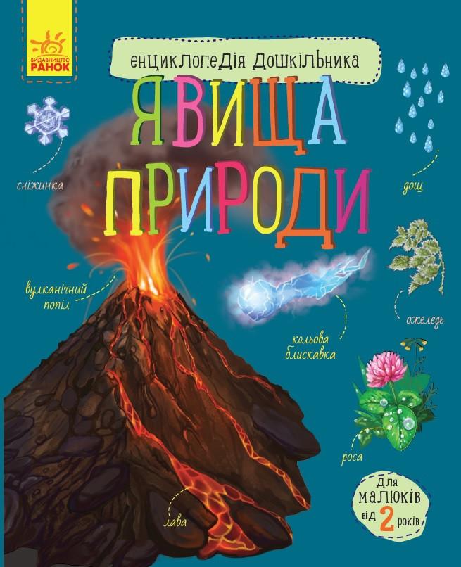 Детская энциклопедия дошкольника: Явления природы (у) 614018