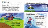 Детская энциклопедия дошкольника: Явления природы (у) 614018, фото 4