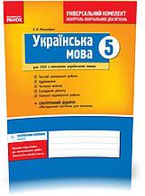 5 клас. Українська мова Зошит для комплексного контролю знань (Жовтобрюх В.Ф.), Ранок