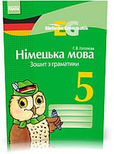 5 клас. Німецька мова. Зошит з граматики. Нова програма (Гоголєва Р. В.), Ранок