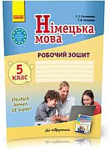 5 клас. Німецька мова Робочий зошит. Deutsch lernen ist super! (Сотнікова С.І., Гоголєва Г.В.), Ранок