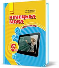 5 клас | Німецька мова (1-й рік навчання). Підручник «H@llo, Freunde!», Сотникова | Ранок
