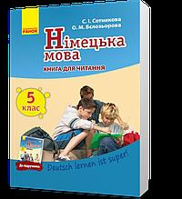 5 клас. Німецька мова Книга для читання До підручника «Німецька мова 5-й рік навчання » Deutsch lernen ist
