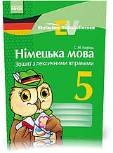 5 клас. Німецька мова Зошит з лексичними вправами Einfaches Vokabellernen (Корінь С. М.), Ранок