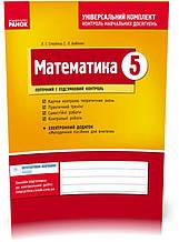 5 клас | Математика. Універсальний комплект. Контроль навчальних досягнень | Бабенко С.П.