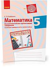 5 клас. Математика Бланки з компетентнісно орієнтованими завданнями для індивідуальної та групової роботи