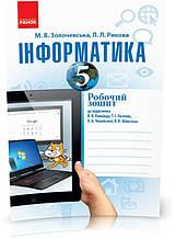5 клас | Інформатика. Робочий зошит до підручника Й. Я. Ривкінда та ін. | Ранок