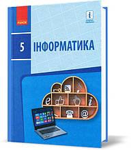 5 клас   Інформатика. Підручник, Бондаренко   Ранок