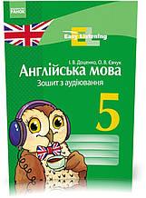 5 клас. Англійська мова ЗОШИТ з аудіювання Easy Listening (Доценко І.В.,Євчук О. В.), Ранок