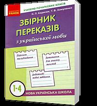 1-4 клас | Збірник переказів з української мови, Кидисюк Н.П. | Ранок