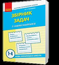 1 ~ 4 клас. НУШ Збірник задач з математики (Сухарева Л. С.), Ранок