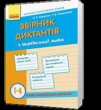 1-4 класи | Збірник диктантів з української мови | Кидисюк
