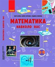 5 ~ 9 клас. Шкільна бібліотека: Математика навколо нас Посібник (Бєлова Л. П., Корнієнко М.М., Полякова Л.Ю.),