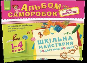 1 - 4 клас. Альбом саморобок для дівчаток (Євченко М. А.), Ранок