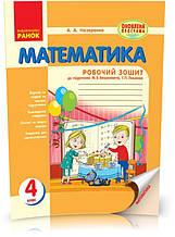 4 клас | Математика. Робочий зошит до Богдановича. | Назаренко А.А.
