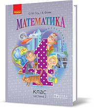 4 клас | Математика. Підручник у 3 частинах. Частина 2, Гісь | Ранок