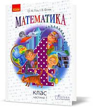 4 клас. Математика Підручник Частина 1 Нова програма (Гісь О.М., Філяк І.В.), Ранок