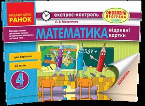 4 клас | Математика. Відривні картки | Максимова Л. В.