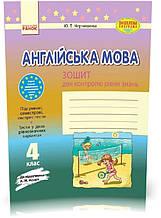 4 клас | Англійська мова. Зошит для контролю рівня знань (до підруч. А. М. Несвіт) | Чернишова Ю.Т.