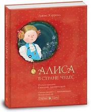 Книга Аліса в Країні Див, Ranok-Creative