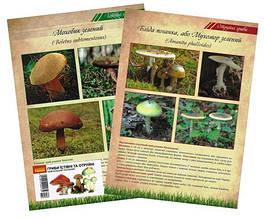 Картки Гриби їстівні та отруйні Навчальний посібник, Ранок