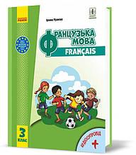 3 клас. НУШ Французька мова. Підручник (Ураєва І.Г.), Ранок