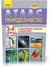 3 - 4 клас. Атлас Природознавство. Оновлена програма, Ранок