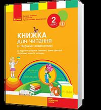 2 клас | Книжка для читання. До підручника Тимченко, Цепової, Коченгіна М. В. | Ранок