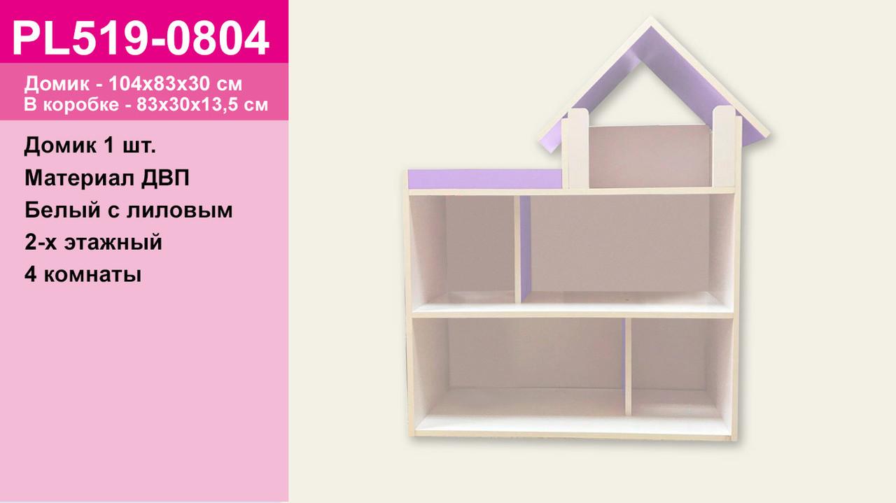 Домик ДВП,белый с лиловым, 2-х этажн.4 комнаты, домик-104*83*30см, в кор. 83*30*13,5см /1/