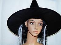 Колпак ведьмы маскарадный