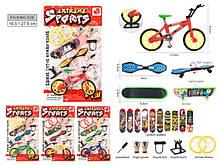 """Гра """"літаюча тарілка"""" 4вида, скейт+велосипед+скутер+запчастини (запасн кількість і міні викрутка, фінгер главс, стійка для"""