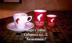 Чашку кофе Julius Meinl с собой!