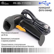 Сканер штрих-кода Prologix PR-BS-111CCD (1D, проводной, ручной)