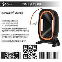 Сканер штрих-кода Prologix PR-BS-215 (2D, проводной, настольный)