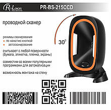Сканер штрих-коду Prologix PR-BS-215 (2D, дротовий, настільний)